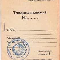 Товарная книжка 1992, в Ростове-на-Дону