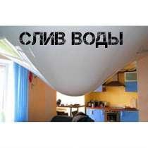 Ремонт натяжного потолка, слив воды, в Волгограде