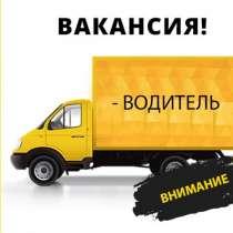 Требуются водители категорий С, D, E, в г.Минск