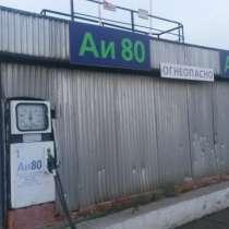 АЗС готовый бизнес, в Омске