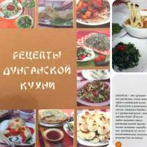 Рецепты дунганской кухни, в г.Бишкек