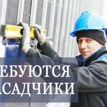 Требуются Фасадчики, в г.Минск