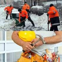 Русские разнорабочие и специалисты РФ Уборка снега, в Москве