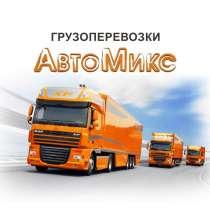 Грузоперевозки по РФ фурами, в Краснодаре