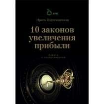 10 Законов увеличения прибыли. Работа с ассортиментом, в Челябинске