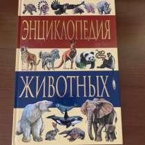 Две энциклопедии, в Владикавказе