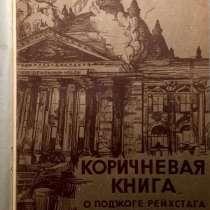 РЕДКОСТЬ Коричневая Книга о Поджоге Рейхстага. ЦК МОПР 1933, в Москве