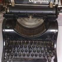 Антиквариат. Немецкая. Печатная машинка. Олимпия, в Армянске