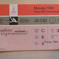 Билет Московской Олимпиады.30.7.80,гребля на байдарках,с кон, в г.Ереван