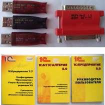 Лицензионное Програмное Обеспечение MicroSoft & 1C Дешево!, в Москве