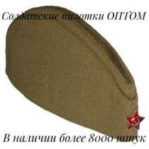 Солдатские пилотки оптом от 70 руб/штука, в Туле