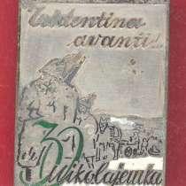 Италия знак 30 лет Боя под Николаевкой 26.01.1943 г, в Орле