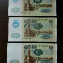 Набор: три разновидности 100 рублей 1991 год, в Екатеринбурге