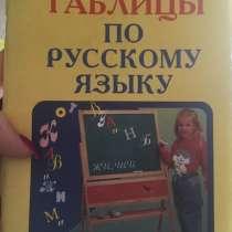 Таблицы по русскому языку для начальных классов, в Санкт-Петербурге
