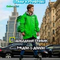 Пеший курьер в Delivery Club. Подработка курьером, в Москве