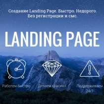 Создание Landing Page, в Екатеринбурге