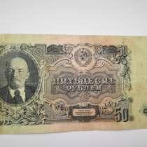 50 рублей 1947г, в Кемерове