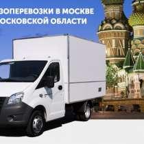 Переезд Грузчики Газель, в Москве