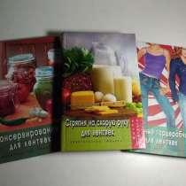 3 книги, в Арсеньеве