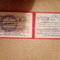 Ищу работу, в Иванове