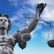 Банкротство физических лиц Адвокат, в Новочеркасске
