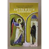 Продам книгу Ангелы и бесы в духовной жизни, в г.Буча