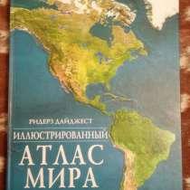 Атлас мира, в Красноярске