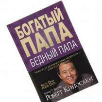 Книга богатый Папа бедный Папа, в Москве