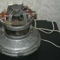 Электродвигатель для пылесоса. СССР, в Владимире