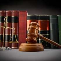 Юрист по семейному праву. Юрист по земельному праву, в Курске