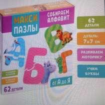 Детские настольные игры, в Новокубанске