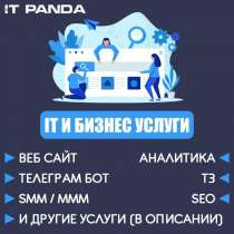 Разработка веб-сайтов, SMM/MMM, Телеграм-боты и другие, в г.Ташкент
