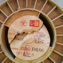 Обмоточный провод ЛЭПКО 8х0,071, в г.Мелитополь