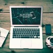 Продвижение, создание сайтов, в Москве