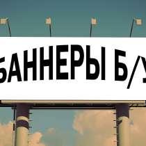 Баннеры Б\У для кровли, различных раз 3x6 - 4х12 - 5x15 и др, в Вологде
