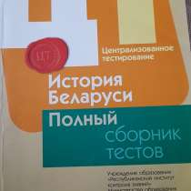 Сборник цт по истории Беларуси 2012-2016 гг, в г.Барановичи