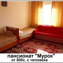 Комфортный отдых на Иссык-Куле! Коттеджи и квартиры. Карвен, в г.Каракол