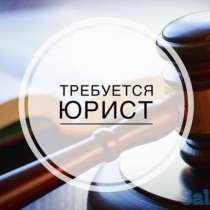 Требуется юрист в юридическую компанию, в г.Донецк