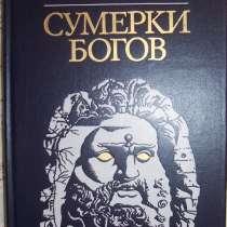 Сумерки богов, в Новосибирске