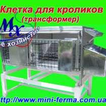 Клетки для содержания кроликов на улице., в г.Харьков