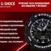 Спортивные часы G-SHOCK скидка - 50% Casio, в Краснодаре