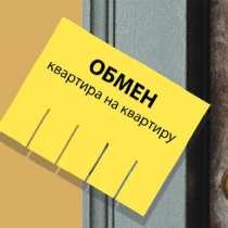 Обмен Квартиры Орловская обл. Мценск на Домодедово, в Домодедове