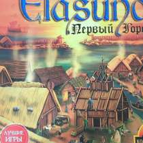 Настояная игра elasund первый город, в Санкт-Петербурге