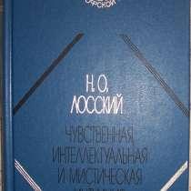 Книг О Н Лосского, в Новосибирске