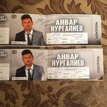 Продам билеты на концерт Анвара Нургалиева, в Уфе