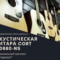 Акустическая гитара CORT AD880-NS, в г.Линц