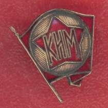 СССР членский знак КИМ образца 1922 г. красные буквы ВЛКСМ, в Орле