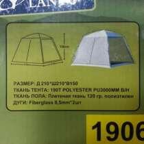 Каркасный тент - шатер Lanyu 1906 палатка, в Екатеринбурге