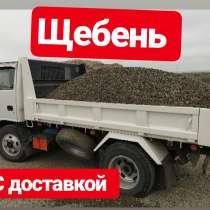 Гравий, Песок серый-желтый, Пгс,щебень,отсев,земля,торф и тд, в Иркутске