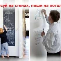 Меловые и маркерные обои для рисования на стенах и мебели, в г.Бишкек